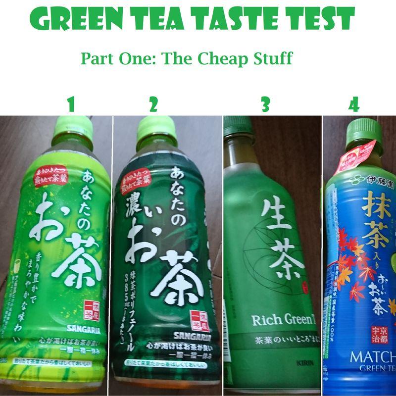 ボトル入り緑茶味試験:第1部 photo