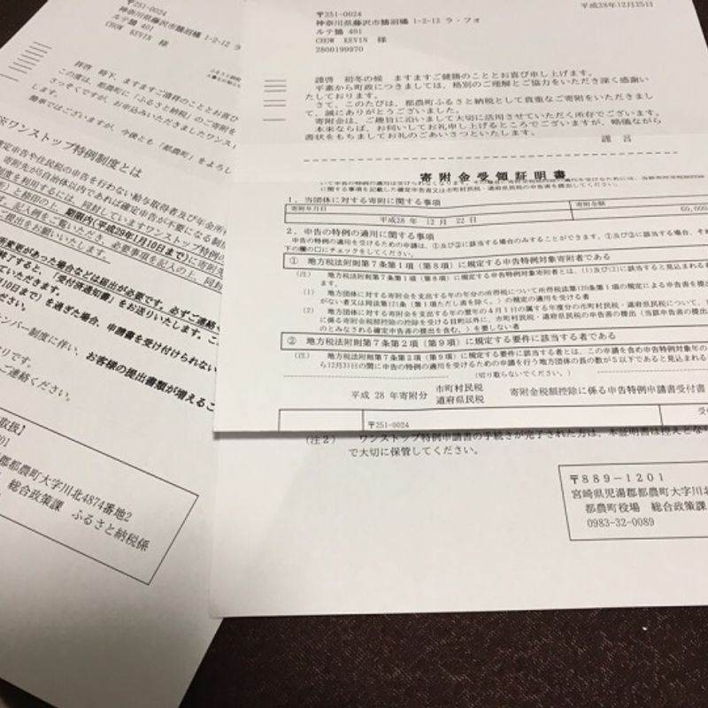 Japanese Tax Deduction AKA 'Furusatonouzei' or 'Hometown tax' photo