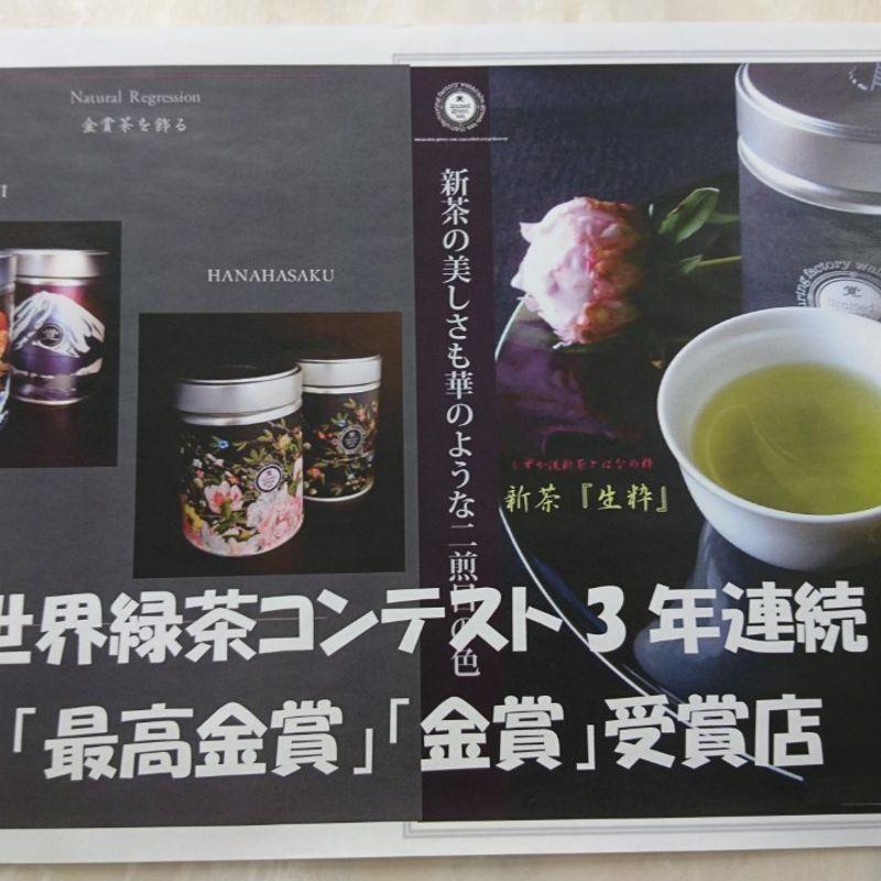 マル覚渡邉製茶さん  photo
