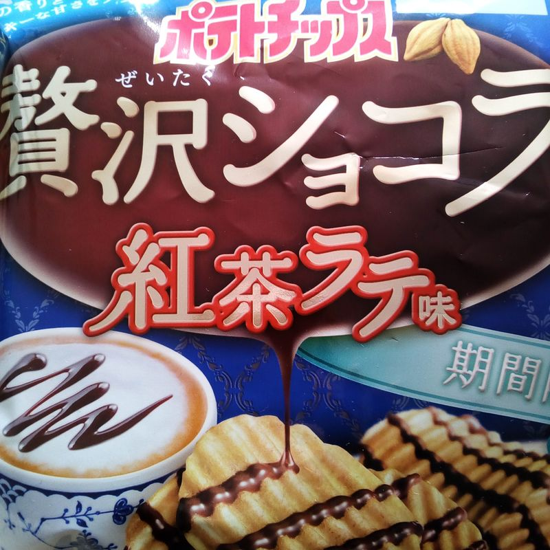 Afternoon Tea Latte Flavored Potato Chips photo