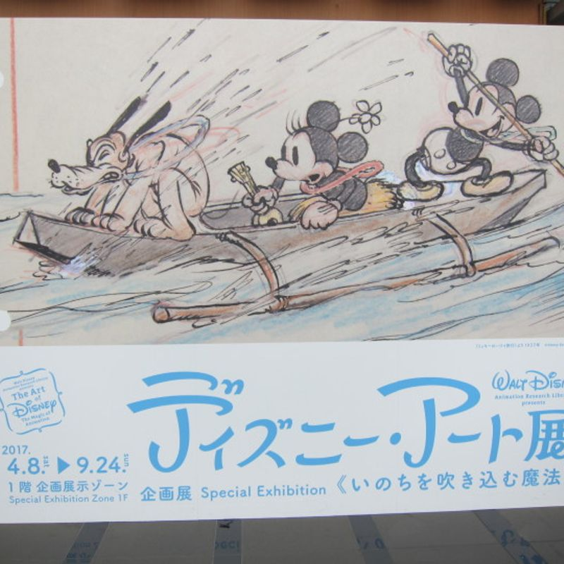 The Art of Disney - The Magic of Animation Exhibition photo