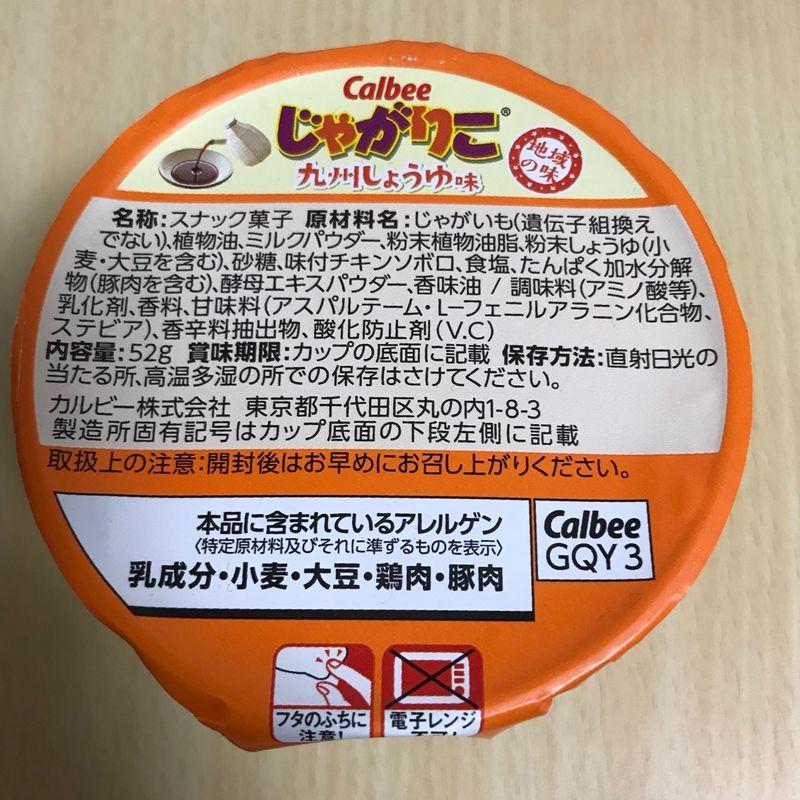Calbee Jagarico - Kyushu Shoyu photo