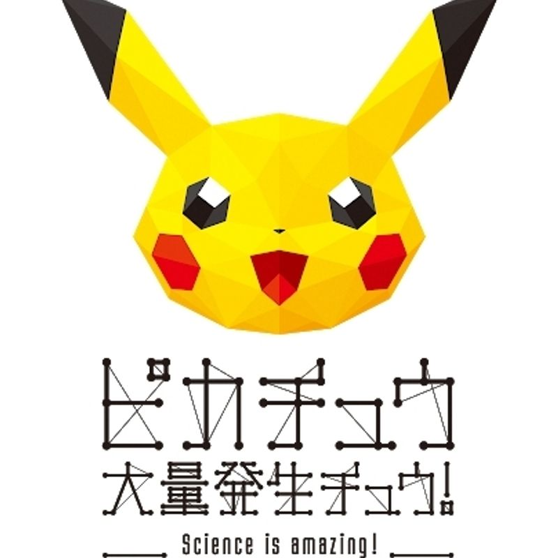 Yokohama's Pikachu outbreak going digital for 2018 photo