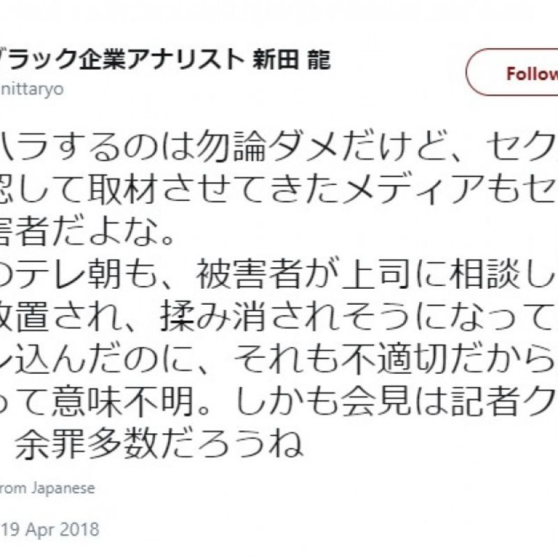 Social media in Japan defends allegedly sexually harassed TV Asahi reporter photo