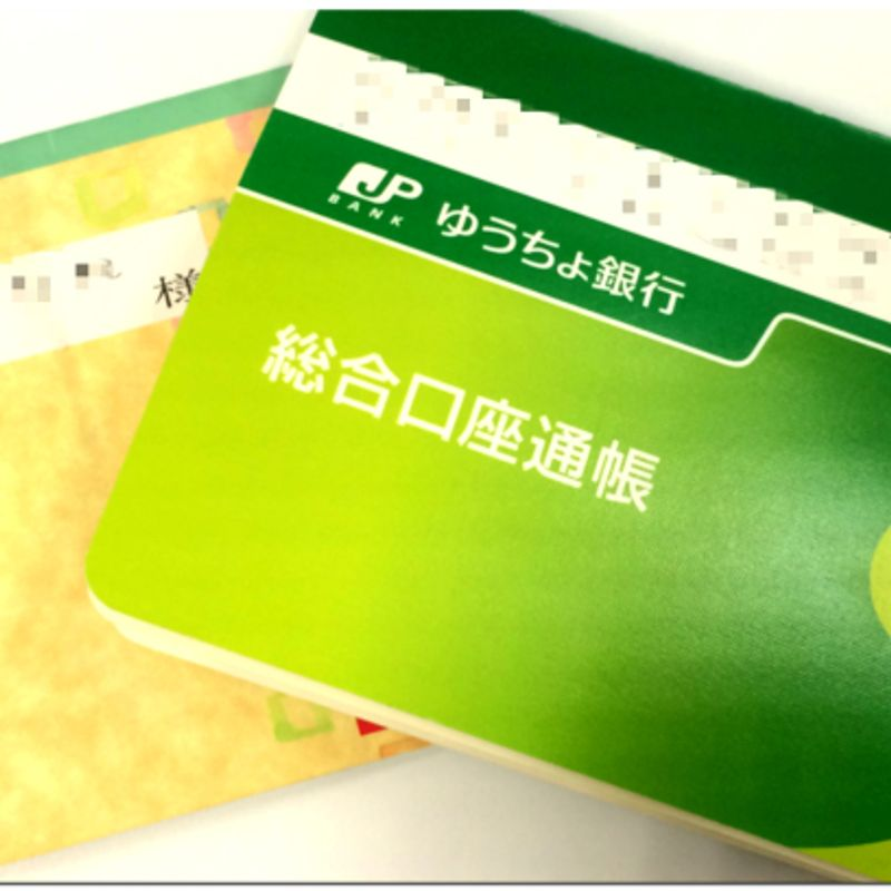 How To Change Your Japan Post Bankbook  photo