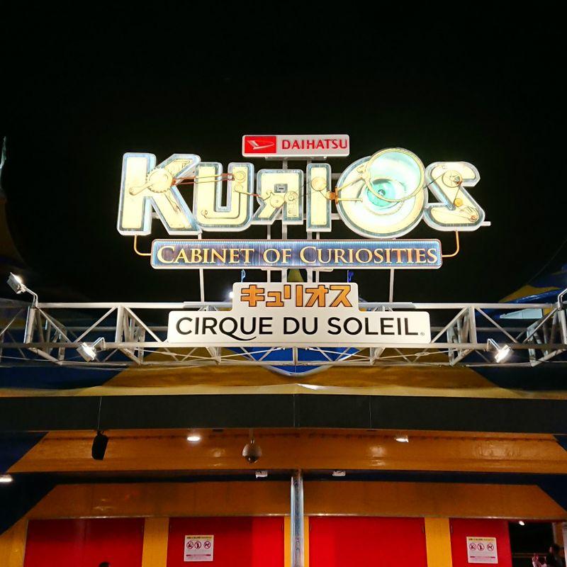 KURIOS - Cabinet of Curiosities  (by Cirque du Soleil) photo