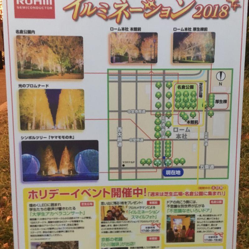 A ROHMantic walk in Kyoto photo