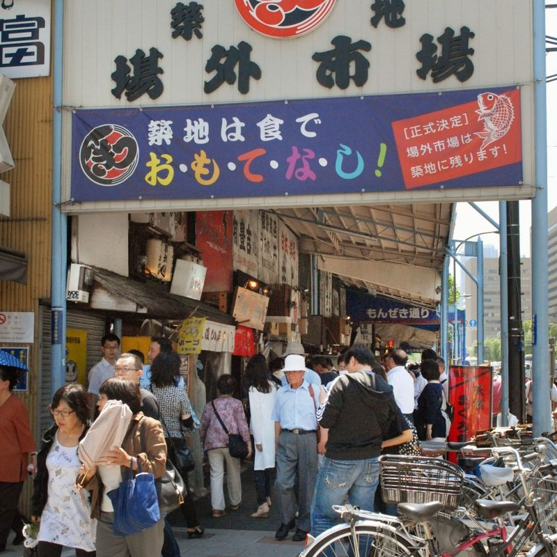 Tsukiji fish market's outer shopping area solicits new name photo