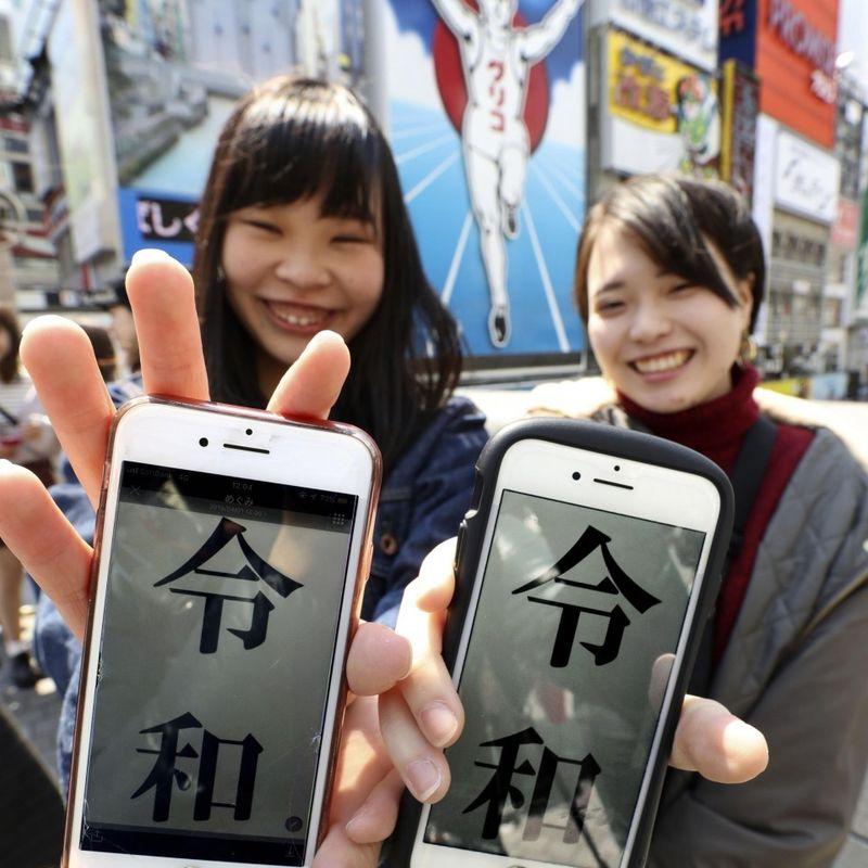 "Japan names new imperial era beginning May 1 ""Reiwa"" photo"