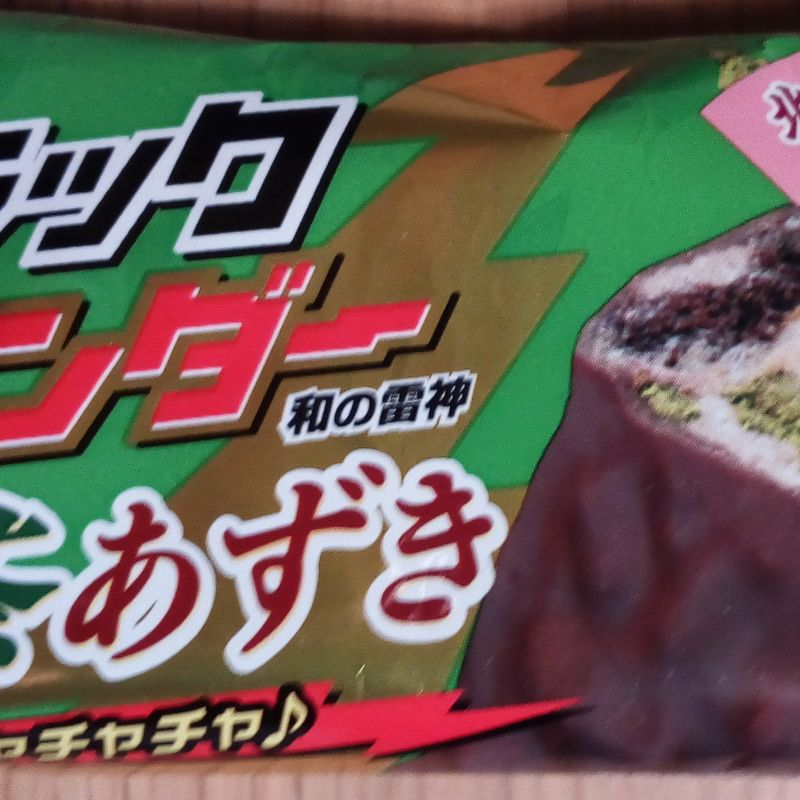 Black Thunder Matcha Azuki Edition photo