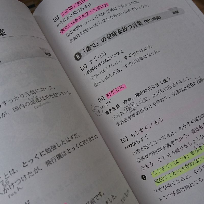 Trying JLPT in 2019 photo