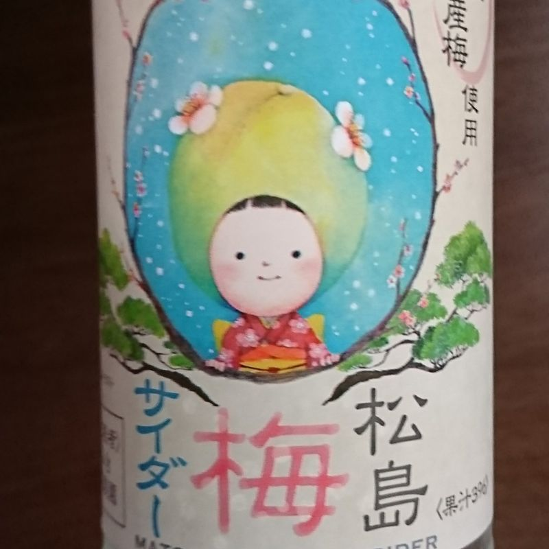 Matsushima Ume Cider: Refreshing and Not Overly Sweet photo