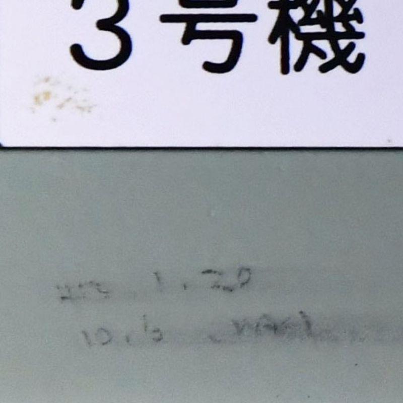 Fukushima Daiichi control room revealed 7 yrs after meltdowns photo