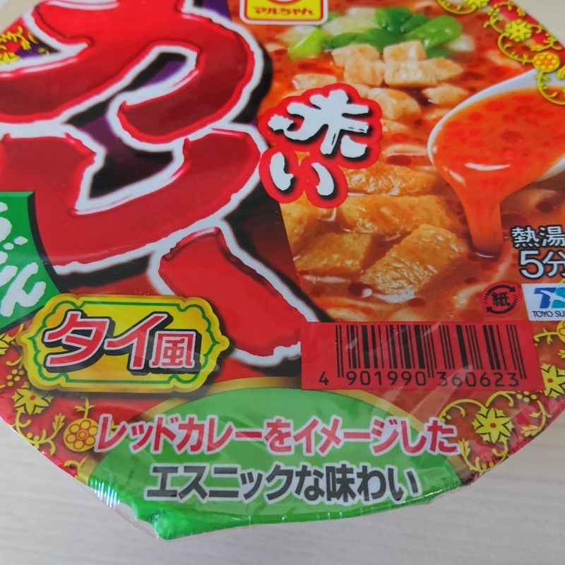 """Cup Udon """"made with the Image of red curry for an ethnic taste"""" photo"""