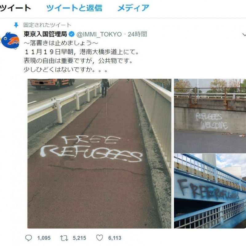 "Tokyo immigration's pinned tweet over ""Free Refugees"" graffiti goes viral photo"