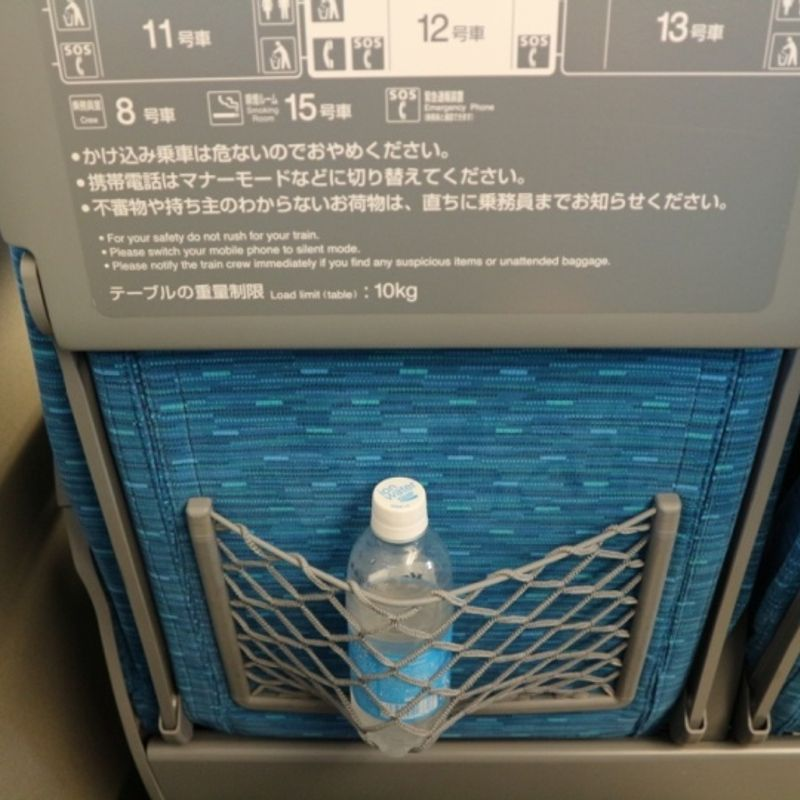 Blog spot Japan: The Tokaido Shinkansen between Kyoto and Tokyo photo