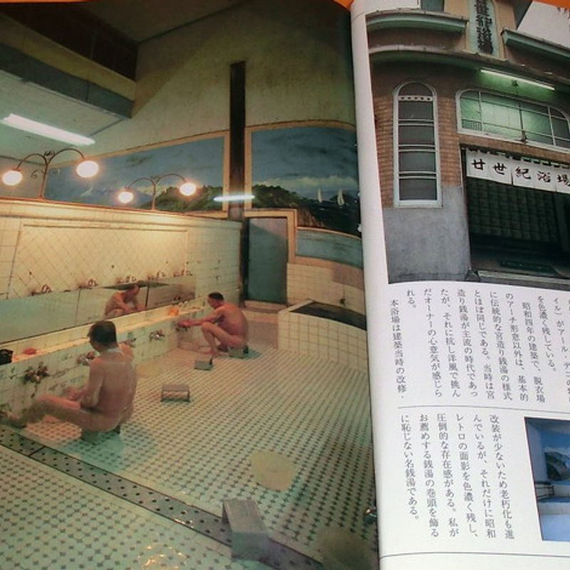 Blunder at a bathhouse photo