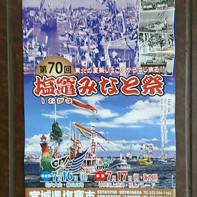 Celebrate Marine Day in Shiogama! photo