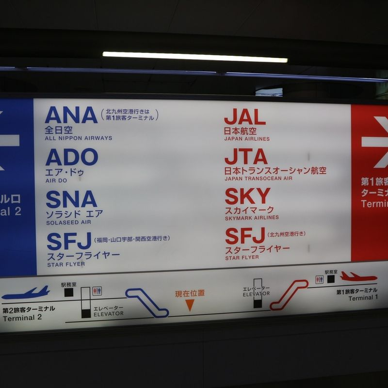 Tokyo to Okinawa:  How much are the flights and the ferries? photo