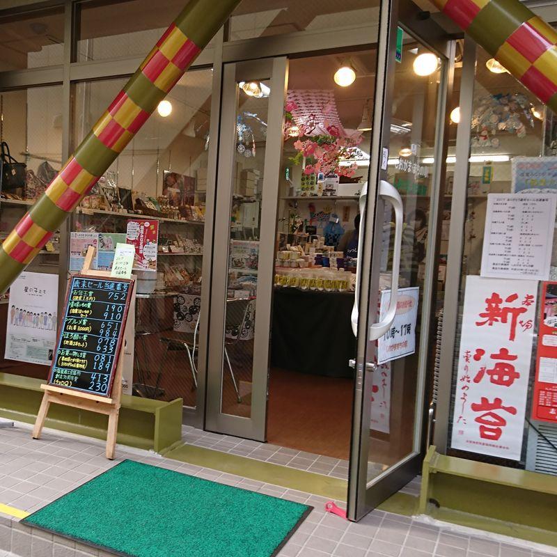 Salty Shiogama Souvenirs, Hidden Near the Station photo