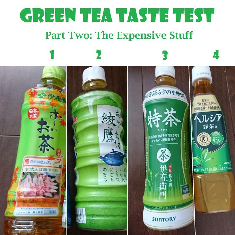 ボトル入り緑茶味試験:第2部 photo