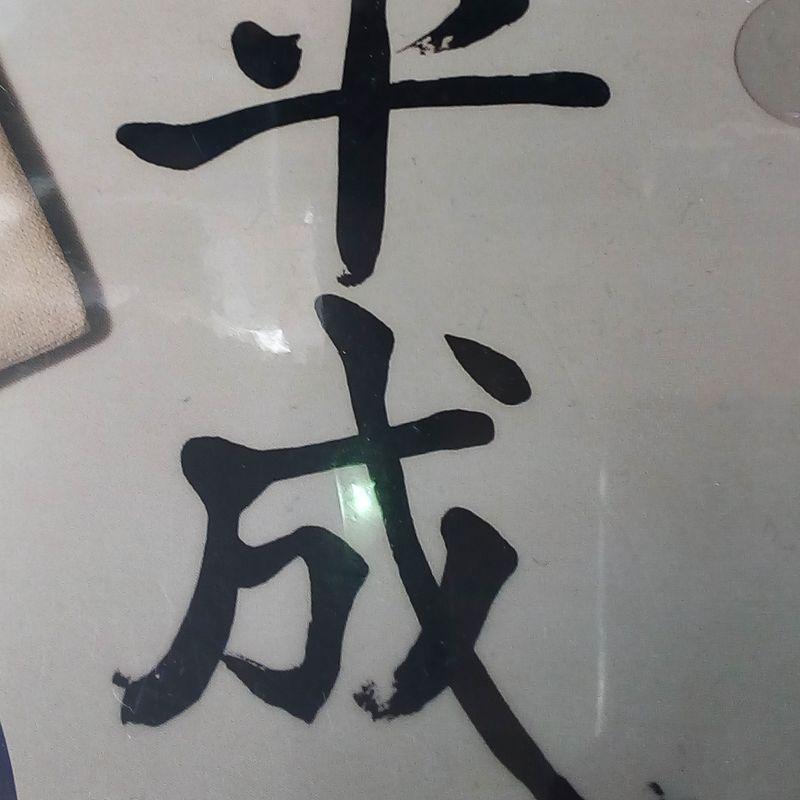 Sayonara Heisei photo
