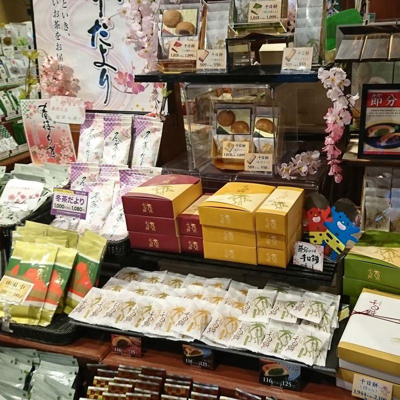 Ochano Ikeda--Sendai's Great Green Tea Shop photo