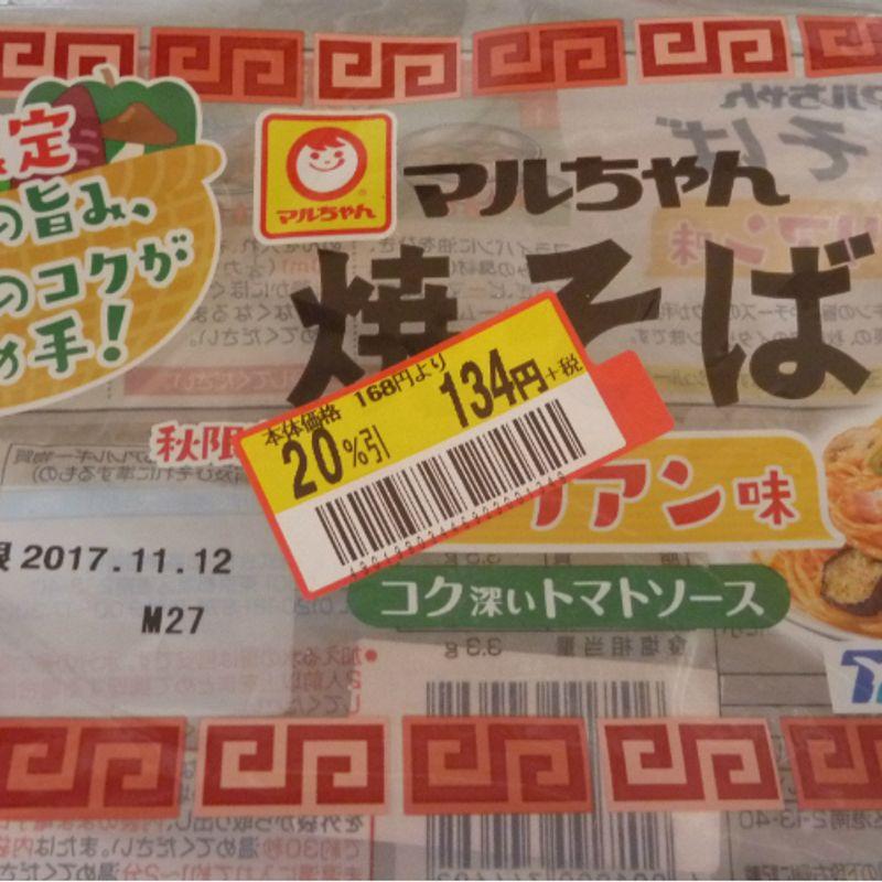 A Yakisoba Flavor I Didn't Expect photo