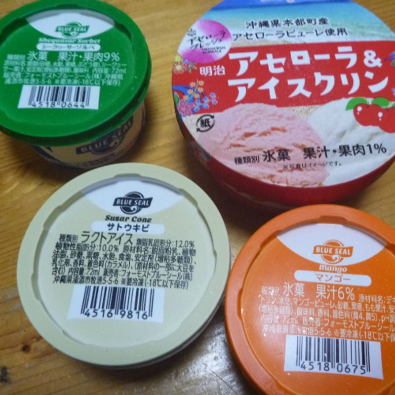 Okinawan Ice Cream photo