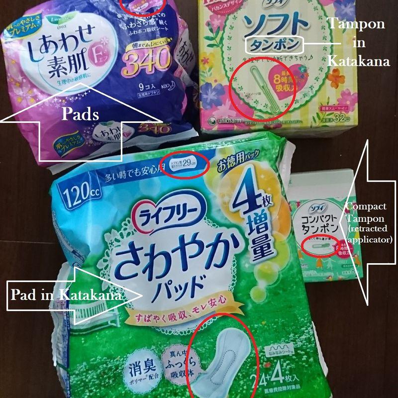 日本における月経問題の緩和 photo