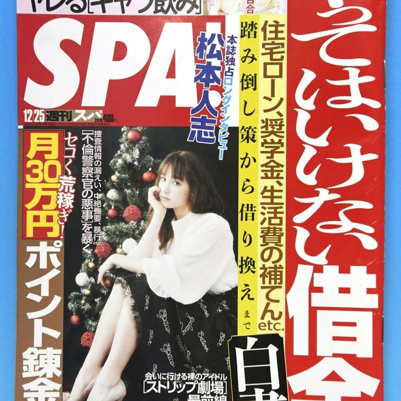 Japan weekly apologizes for salacious article that defames female students photo