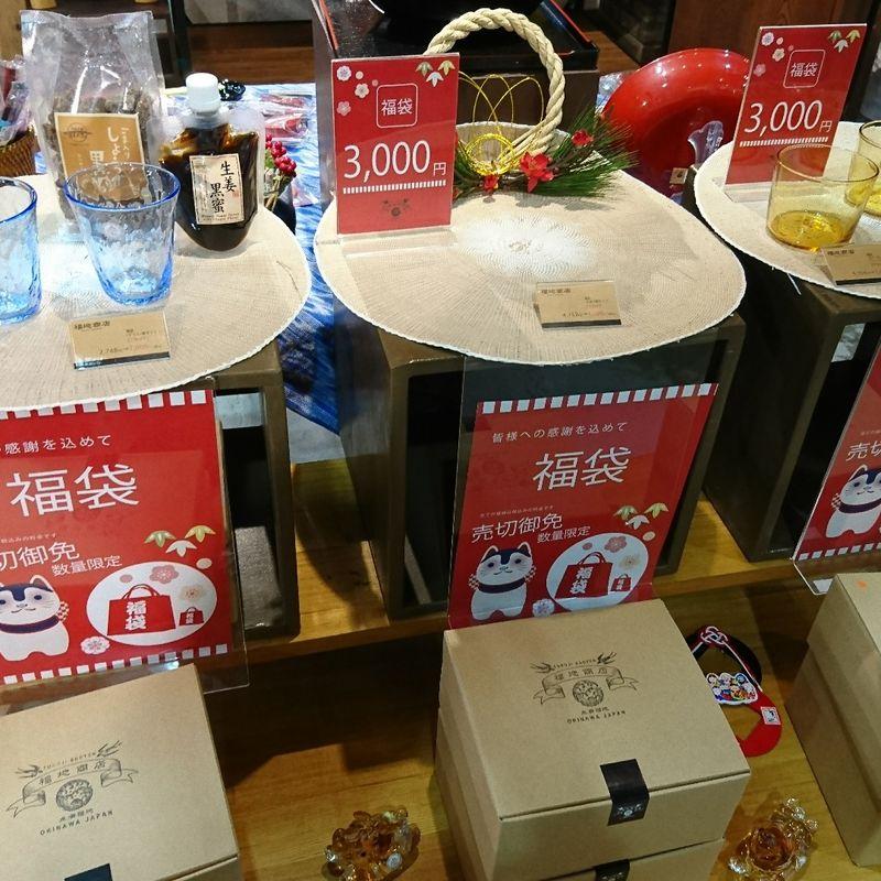 Okinawa Glassware - Lucky Box 2019 photo