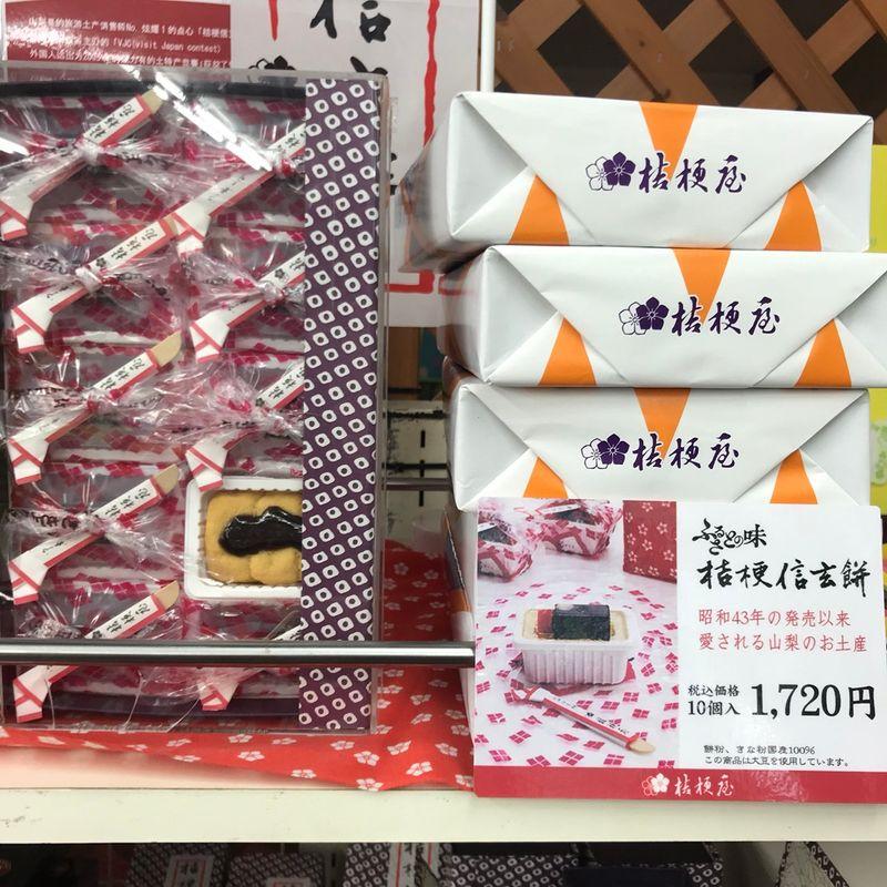 Yamanashi's Shingen-Mochi Ice Crepe photo