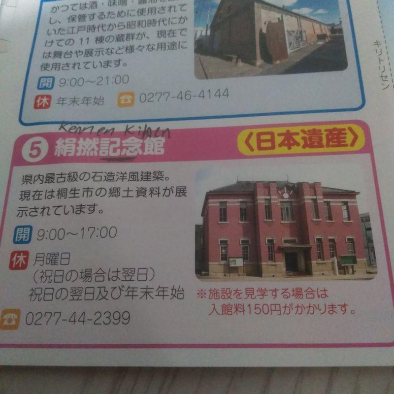 Stamp rally in Kiryu-shi, Gunma photo