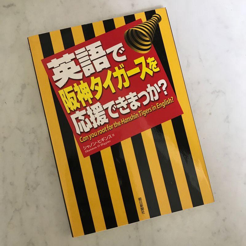 Essential for a Hanshin Tigers fan photo