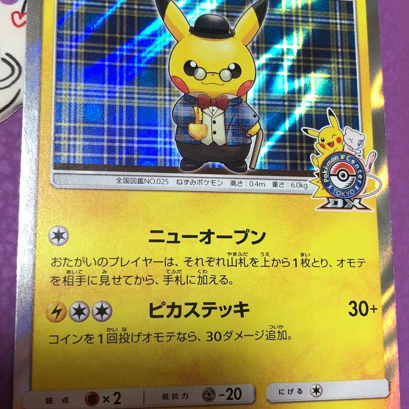 The new Pokémon Center DX photo