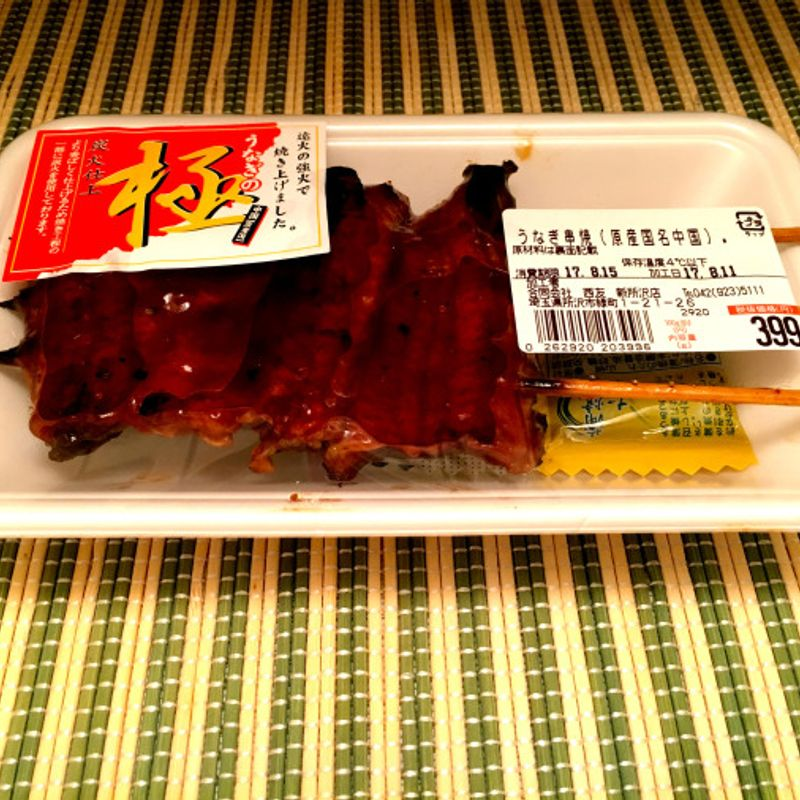 UNAGI Challenge: Affordable vs. Expensive! Which Do You Prefer? photo
