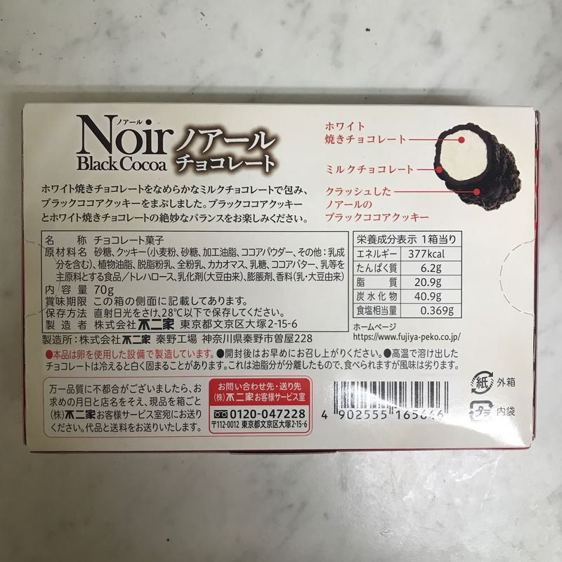 Fujiya x YBC: Noir Black Cocoa Chocolate Review photo