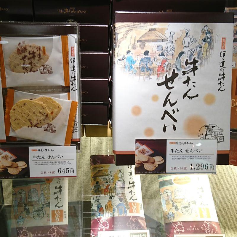 Savory and Sweet Souvenir Foods of Sendai photo