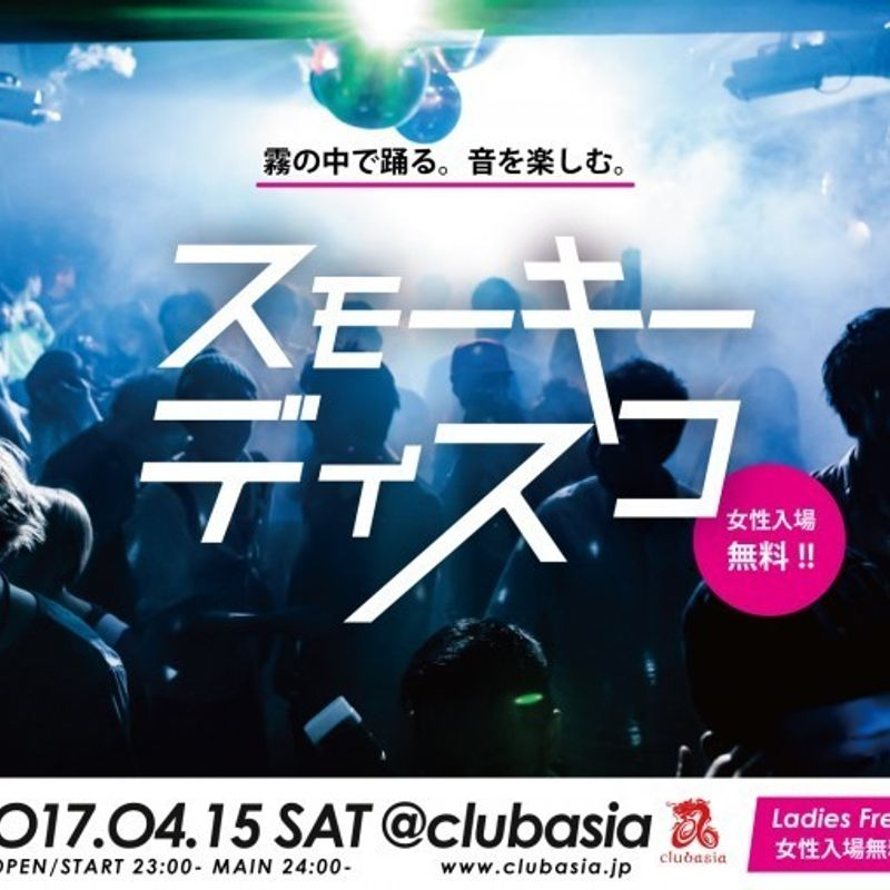 'Smoky Disco' ups the immersive in a new nightclub experience coming to Tokyo photo