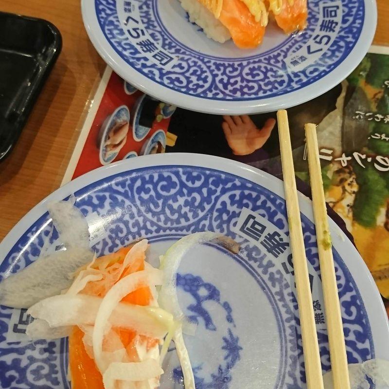 New, Weird, Delicious Options at Kurazushi  photo