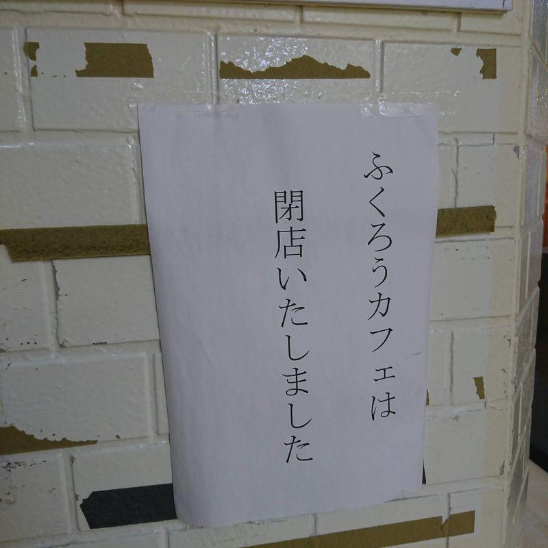 Goodbye Fukuro Owl Cafe! photo