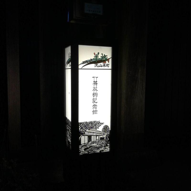 My visits to Nagareyama city, Chiba. photo