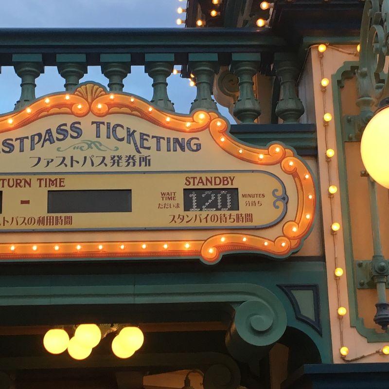 How to plan a trip to Disneyland or DisneySea Tokyo photo