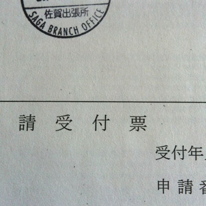 Getting a Spouse of National Visa in Japan / 配偶者ビサ  photo