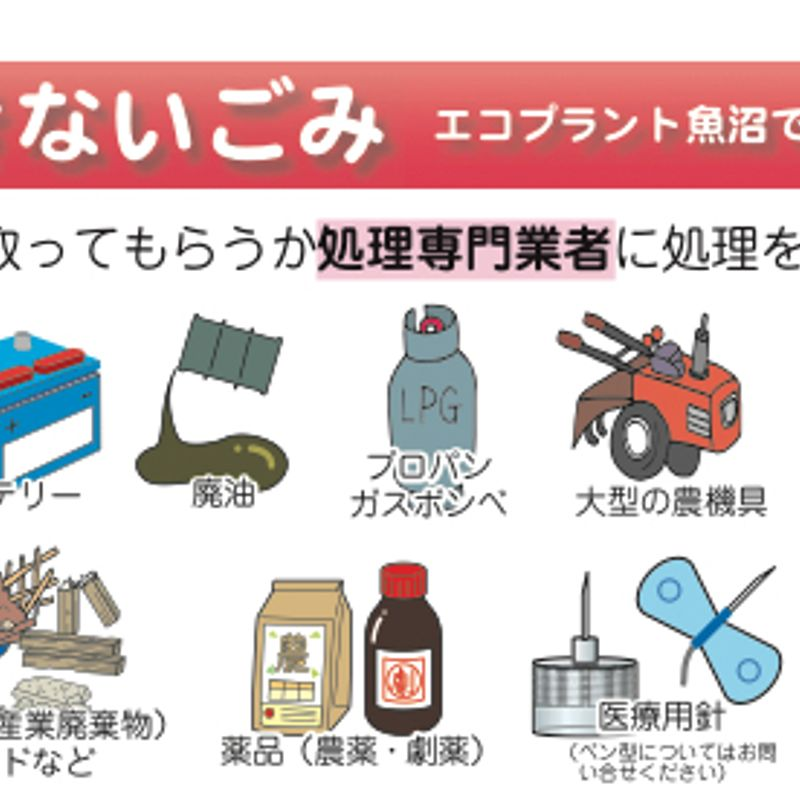 Sustainable Japan: Recycling/Disposing of the tricky stuff photo