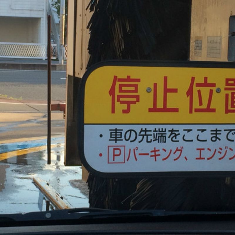 """At the carwash, yeah!"" The Cost of Cleaning Your Car in Japan photo"