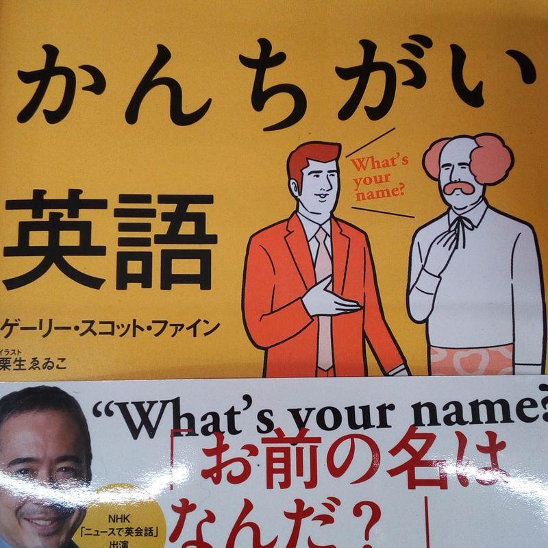 Misunderstood English photo