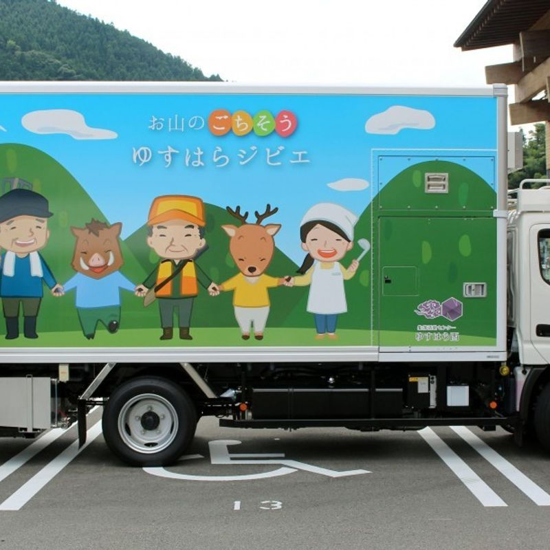 Mobile slaughterhouse for wild game launched in western Japan town photo