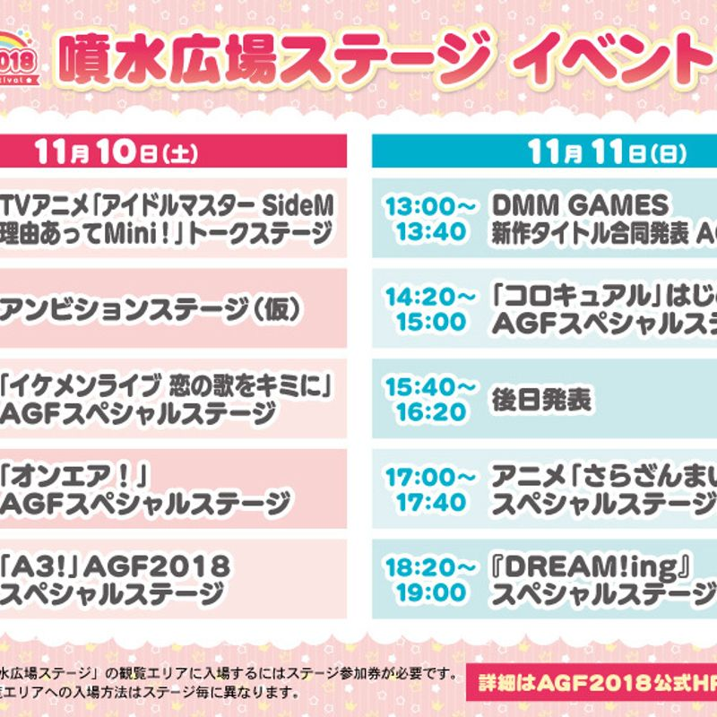 Animate Girls Festival 2018, stage lineup announced photo